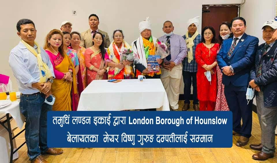 तमुधिं लण्डन इकाईले London Borough Of Hounslow बेलायतका  मेयर विष्णु गुरुङ दम्पतीलाई सम्मान